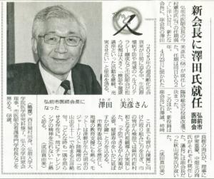 新会長に澤田氏就任