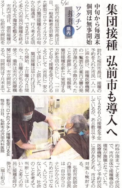 弘前市ワクチン開始記事