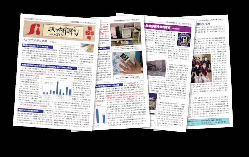 沢田内科医院ニュースレター第125号
